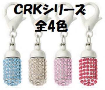 CRKシリーズ ¥3,000(税抜)