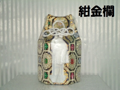 金襴紺 ¥3,000