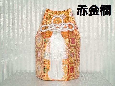 金襴赤 ¥3,000