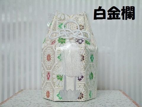 金襴白 ¥3,000