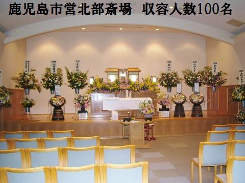 鹿児島市営の葬儀場