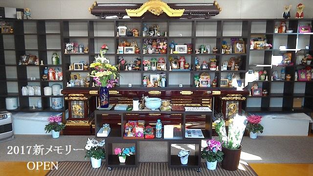 弊社用祭壇