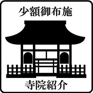 少額御布施寺院紹介