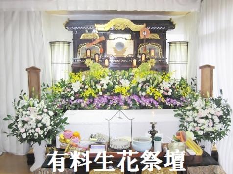 有料生花祭壇